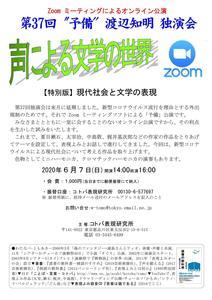 020607 Zoom 独演会02.jpg