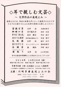 181026川崎多摩よみs.jpg