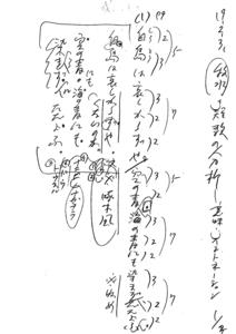190203牧水「白鳥……」分析.jpg