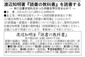 201909『読書の教科書』s.jpg