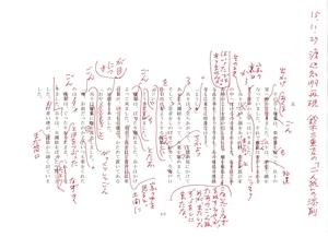 「ごん狐」添削再現.jpg