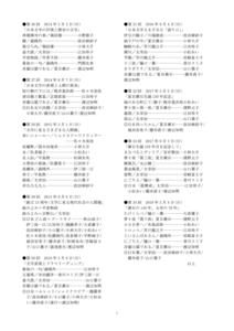 オーの会公演記録17-34(2)s.jpg