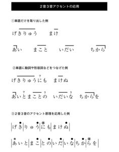 単語アクセントと2音3音の比較.jpg