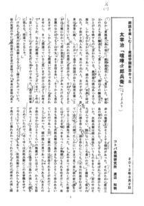 喧嘩次郎兵衛(1).jpg