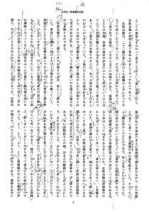 喧嘩次郎兵衛(2).jpg