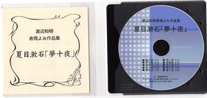 夢十夜CD画像001.jpg