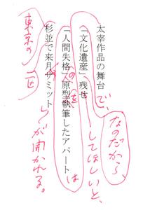 太宰サミット002.jpg