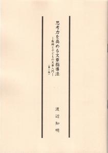 教師と子どもの文章001s.jpg