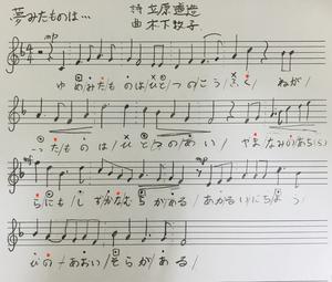 歌詞(夢みたものは)a.jpg