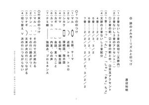 詩の読み方レジュメs.jpg