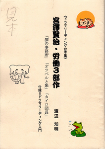 賢治3部作表紙001s.jpg